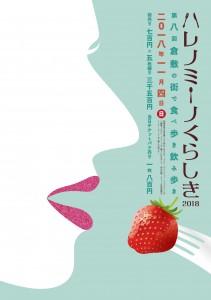 harenomino-kurashiki2018_a4